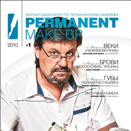 Permanent Make-Up #1 + DVD
